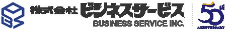 株式会社ビジネスサービス